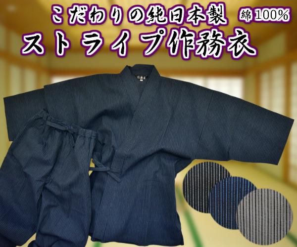 【日本製】通年向き高級作務衣 ストライプ ストライプ 子持縞 綿100% 安心 綿100% 安心 国産メンズ作務衣綿100%M~LL664-4074/4082, カルメロ:40efd0e2 --- sunward.msk.ru