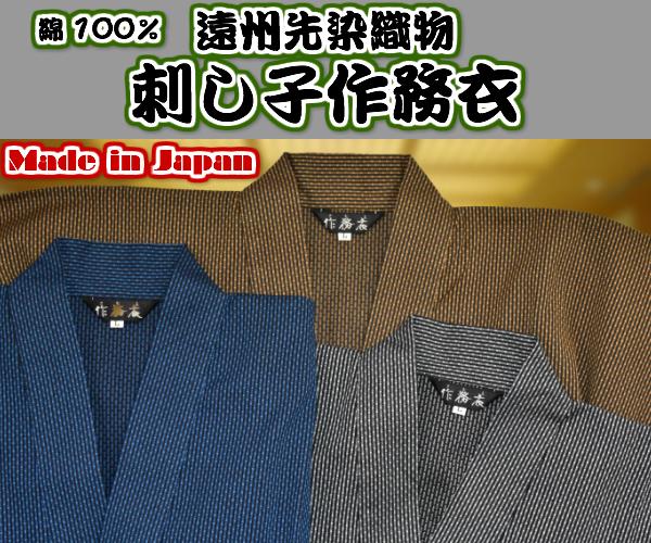 【日本製】通年向き高級作務衣 刺し子 綿100%遠州先染織物安心 国産メンズ作務衣M~LL664-1088/1096