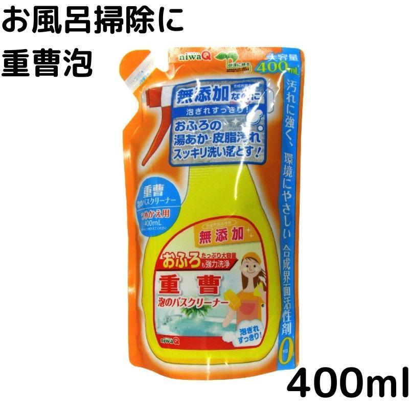 合成界面活性剤不使用 トレンド 無添加 重曹泡のバスクリーナー詰替え 湯あか 壁 開店祝い 床 洗面器
