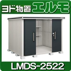 ヨド物置エルモLMDS-2522(積雪型)[G-407]【対応】【全品送料無料】