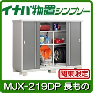 【あす楽対応不可]【あす楽対応不可】 [G-638] おしゃれ 物置・屋外 【smtb_s】 小型 【関東限定販売】 【全品送料無料】 大型 物置き 小屋:イナバ物置シンプリー MJX-139E:全面棚タイプ