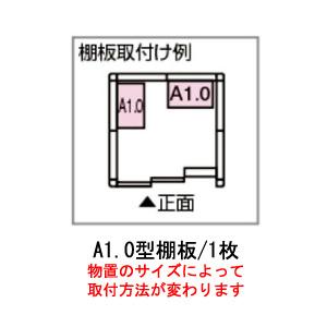 物置本体と注文で送料無料 北海道 沖縄県 開店祝い 離島 物置:ヨド物置エルモ用A1.0型オプション棚板 MO-059 一部地域発送不可 贈答品