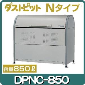 ヨドコウ・ダストピットNタイプ DPNC-850(850L ゴミ袋19個 9世帯用)[G-212]【あす楽対応不可】【送料無料】ゴミ箱 ゴミ収集庫 ダストボックス ゴミステーション