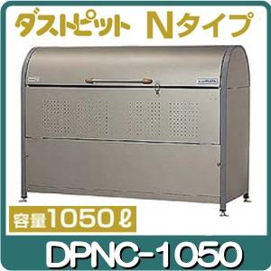 ヨドコウ・ダストピットNタイプ DPNC-1050(1050L ゴミ袋23個 11世帯用)[G-213]【あす楽対応不可】【送料無料】ゴミ箱 ゴミ収集庫 ダストボックス ゴミステーション
