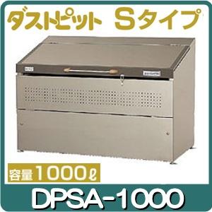 ヨドコウ・ダストピットSタイプ DPSA-1000(1000L ゴミ袋22個 11世帯用)[G-446]【あす楽対応不可】【送料無料】ゴミ箱 ゴミ収集庫 ダストボックス ゴミステーション