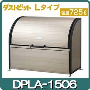 ゴミ収集庫-ダストピットLタイプ DPLA-1506[GD-452] ゴミ収集箱:ヨドコウ [ゴミストッカー ゴミステーション ゴミ収集庫 大型ゴミ箱]
