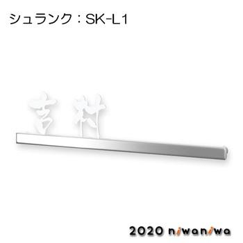 表札・丸三タカギ・シュランク:SK-L1-(9)[N-618]ネームプレート【送料無料】