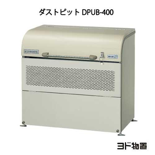 ヨドコウ・ダストピットUタイプ DPUB-400(400L ゴミ袋9個 4世帯用)[G-208]【送料無料】[離島・北海道(個人宅)発送不可]ゴミ箱 ゴミ収集庫 ダストボックス ゴミステーション