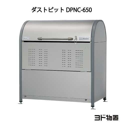 [RSPU最大16倍]ヨドコウ ゴミ収集庫-ダストピットNタイプ DPNC-650[GD-211] ゴミ収集箱 ゴミストッカー ゴミステーション[離島・北海道(個人宅)発送不可]