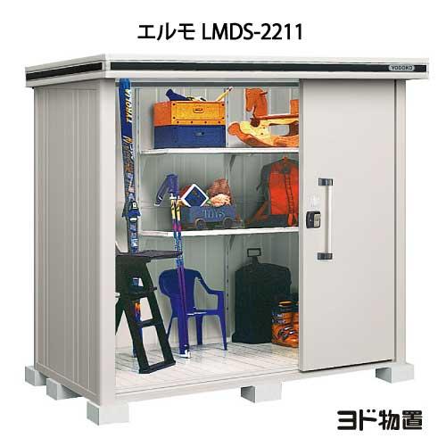 物置・屋外 おしゃれ 物置き 大型 小型 小屋:ヨド物置エルモ LMDS-2211(積雪型)[G-369]【あす楽対応不可】【全品送料無料】