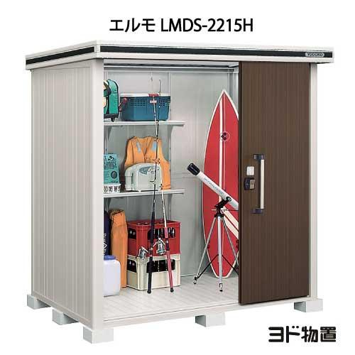 物置・屋外 おしゃれ 物置き 大型 小型 小屋:ヨド物置エルモ LMDS-2215H(積雪型/背高)[G-375]【あす楽対応不可】【全品送料無料】