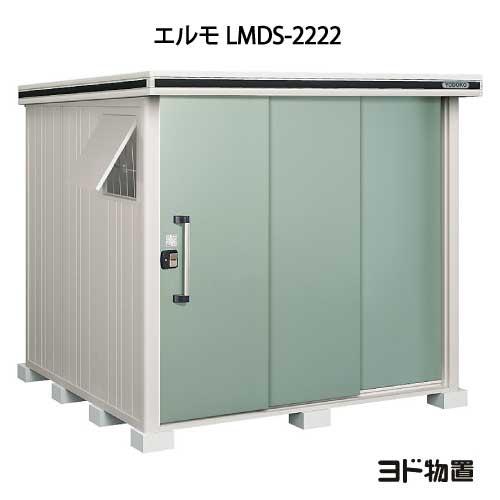 物置・屋外 おしゃれ 物置き 大型 小型 小屋:ヨド物置エルモ LMDS-2222(積雪型)[G-381]【あす楽対応不可】【全品送料無料】