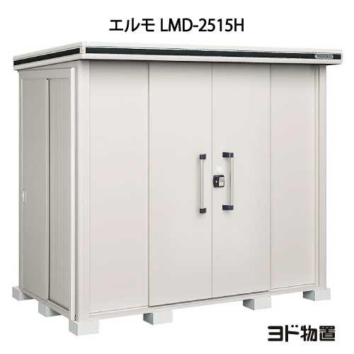 物置・屋外 おしゃれ 物置き 大型 小型 小屋:ヨド物置エルモ LMD-2515H(一般型/背高)[G-400]【あす楽対応不可】【全品送料無料】
