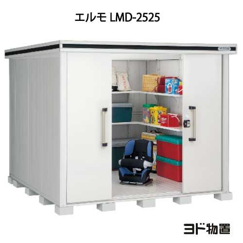 物置・屋外 おしゃれ 物置き 大型 小型 小屋:ヨド物置エルモ LMD-2525(一般型)[G-410]【あす楽対応不可】【全品送料無料】