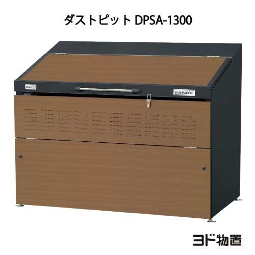 [RSPU最大16倍]ゴミ収集箱:ヨドコウ・ゴミ収集庫-ダストピットSタイプ DPSA-1300[GD-447]【全品送料無料】[離島・北海道(個人宅)発送]ゴミストッカー