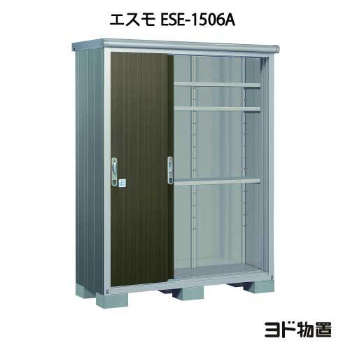 物置・屋外 おしゃれ 物置き 大型 小型 小屋:ヨド物置エスモ ESE-1506A[G-486]【あす楽対応不可】【全品送料無料】