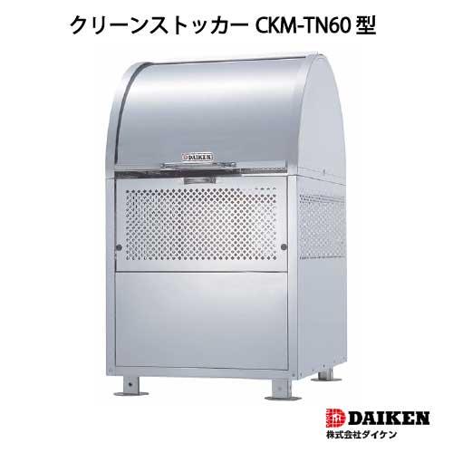ダイケン・クリーンストッカーCKM-TN60型(330L ゴミ袋7個 3世帯用)[G-963]【あす楽対応不可】【送料無料】【北海道・離島不可:エリア限定】ゴミ箱 ゴミ収集庫 ダストボックス ゴミステーション