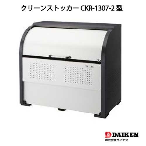 ダイケン・クリーンストッカーCKR-1307-2型(800L ゴミ袋17個 8世帯用)[G-969]【あす楽対応不可】【送料無料】【北海道・離島不可:エリア限定】ゴミ箱 ゴミ収集庫 ダストボックス ゴミステーション