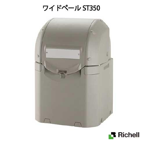 リッチェル・屋外ゴミ容器:ワイドペールST350(キャスター無し)(350L ゴミ袋7個 3世帯用)[G-999]【離島不可:エリア限定】ゴミ箱 ゴミ収集庫 ダストボックス ゴミステーション