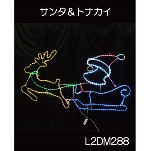 サンタ&トナカイ L2DM288/2Dモチーフ イルミネーション/LEDチューブライト コントローラー付[L-805]【あす楽対応不可】【全品送料無料】