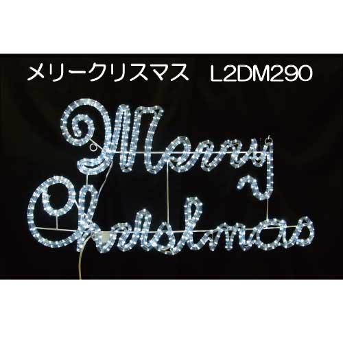 メリークリスマス L2DM290/2Dモチーフ イルミネーション/白色LEDチューブライト コントローラー付[L-831]【あす楽対応不可】【全品送料無料】