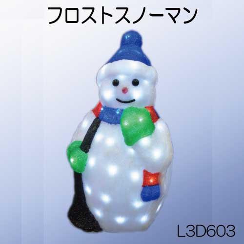 フロストスノーマン L3D603/3Dモチーフ イルミネーション/白色LED80球[L-883]【あす楽対応不可】【全品送料無料】