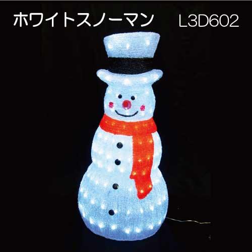 ホワイトスノーマン L3D602/3Dモチーフ イルミネーション/白色LED160球[L-889]【あす楽対応不可】【全品送料無料】