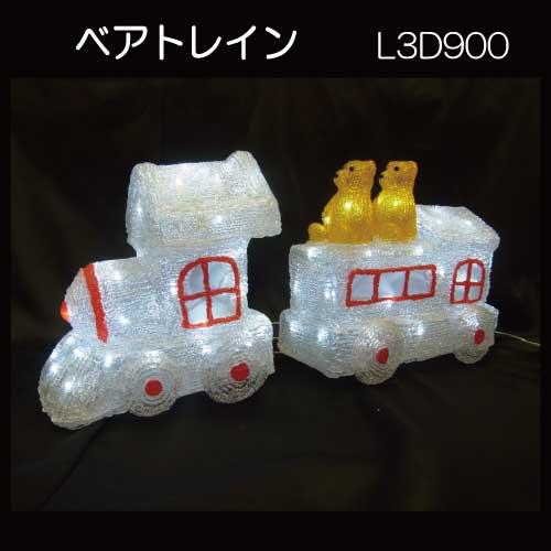 ベアトレイン L3D900/3Dモチーフ イルミネーション/白色LED80球[L-898]【あす楽対応不可】【全品送料無料】