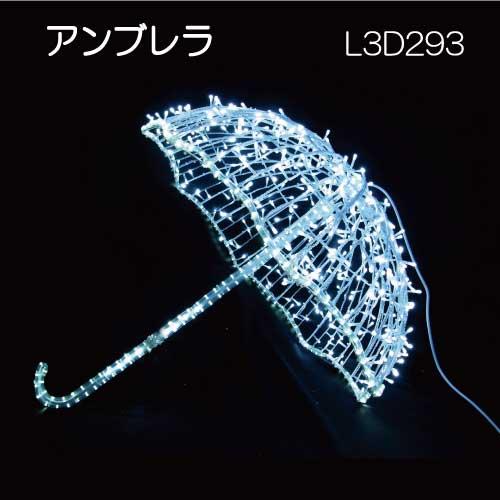アンブレラ L3D293/3Dモチーフ イルミネーション/白色LED[L-899]【あす楽対応不可】【全品送料無料】