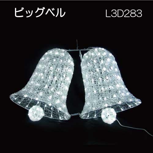 ビッグベル L3D283/3Dモチーフ イルミネーション/白色LED306球[L-900]【あす楽対応不可】【全品送料無料】