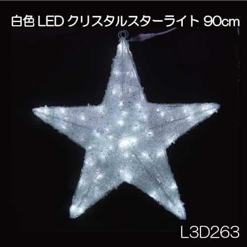 白色LEDクリスタルスターライト90cm L3D263/3Dモチーフ イルミネーション/白色LED200球[L-902]【あす楽対応不可】【全品送料無料】