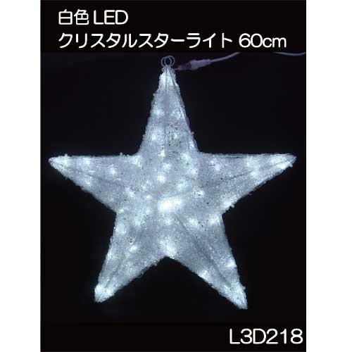 白色LEDクリスタルスターライト60cm L3D218/3Dモチーフ イルミネーション/白色LED100球[L-903]【あす楽対応不可】【全品送料無料】