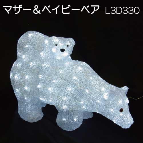 マザー&ベイビーベア L3D330/3Dモチーフ イルミネーション/白色LED120球[L-908]【あす楽対応不可】【全品送料無料】