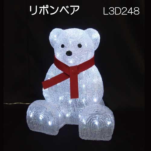 アクリル リボンベア L3D248/3Dモチーフ イルミネーション/白色LED60球[L-911]【あす楽対応不可】【全品送料無料】