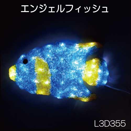 エンゼルフィッシュ L3D355/3Dモチーフ イルミネーション/白色LED120球[L-926]【あす楽対応不可】【全品送料無料】