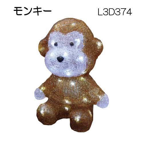 モンキー L3D374/3Dアニマルイルミネーション/白色LED40球[L-964]【あす楽対応不可】【全品送料無料】