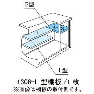 ランキング総合1位 物置本体と注文で送料無料 北海道 沖縄県 離島 一部地域発送不可 セットアップ 物置:ヨド物置ESE-1306-L型オプション棚板 MO-017