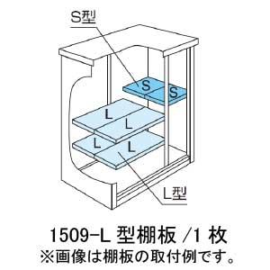 物置本体と注文で送料無料 北海道 沖縄県 人気の製品 離島 一部地域発送不可 MO-029 発売モデル 物置:ヨド物置ESE-1509-L型オプション棚板