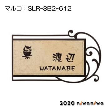 送料無料 表札 丸三タカギ マルコ:SLR-3B2-612 コゲ茶 希望者のみラッピング無料 N-439 5☆好評 ネームプレート