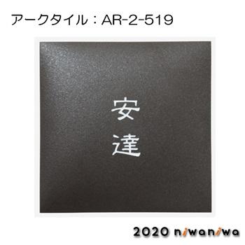 表札・丸三タカギ・アークタイル:AR-2-519(白)[N-428]ネームプレート【送料無料】