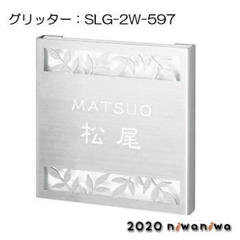 送料無料 人気 おすすめ 表札 丸三タカギ グリッター:SLG-2W-597 白 新品 ネームプレート N-445