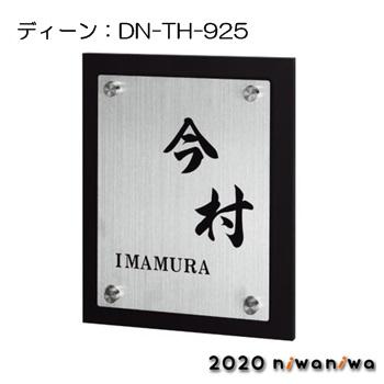 秀逸 送料無料 2020新作 表札 丸三タカギ ディーン:DN-TH-925 ネームプレート 黒 N-450