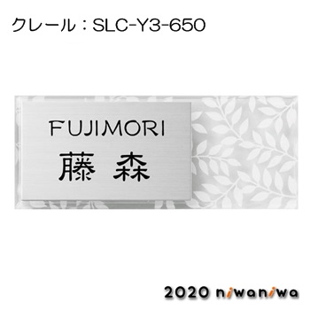 表札・丸三タカギ・クレール:SLC-Y3-650(黒)[N-464]ネームプレート【送料無料】