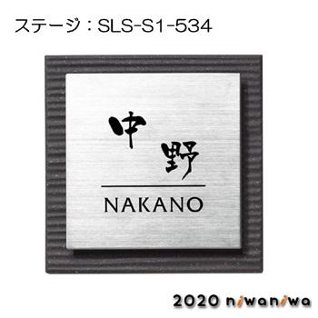 送料無料 表札 丸三タカギ ステージ:SLS-S1-534 黒 公式通販 ネームプレート ハイクオリティ N-475