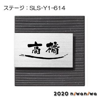 国内在庫 送料無料 表札 丸三タカギ ステージ:SLS-Y1-614 N-477 安売り ネームプレート 黒