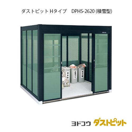 ゴミ収集庫 ゴミ箱 ダストボックス:ダストピットHタイプ DPHS-2620(積雪型)[G-1672] 【送料無料】 [離島・北海道(個人宅)発送不可]