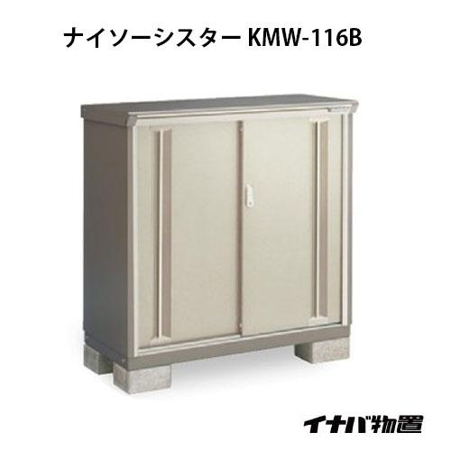 【関東限定販売】イナバ物置ナイソーシスター KMW-116B:全面棚タイプ[G-1041]【smtb_s】【あす楽対応不可】【全品送料無料】