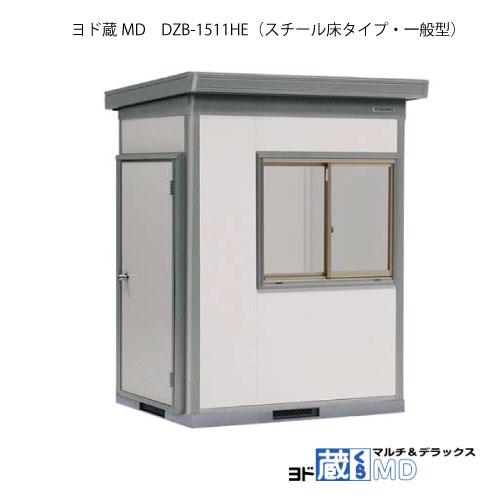 代引き人気 大型 小型 DZB-1511HE(背高/スチール床/一般型)[G-1485] 物置き 小屋:ヨド物置ヨド蔵MD 物置・屋外 【全品送料無料】[離島・北海道(個人宅)発送]:2020 おしゃれ-エクステリア・ガーデンファニチャー