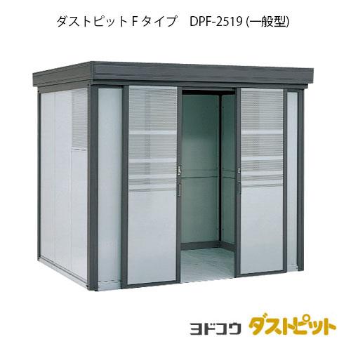 ゴミ収集庫 ゴミ箱 ダストボックス:ダストピットFタイプ DPF-2519(一般型)[G-1645] 【送料無料】 [離島・北海道(個人宅)発送不可]