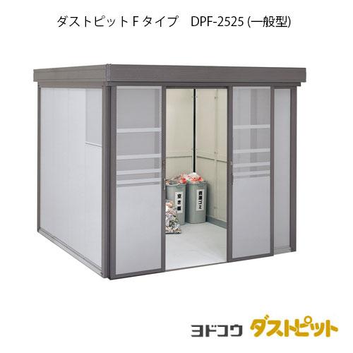 ゴミ収集庫 ゴミ箱 ダストボックス:ダストピットFタイプ DPF-2525(一般型)[G-1647] 【送料無料】 [離島・北海道(個人宅)発送不可]